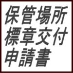 車庫証明申請書式その3 保管場所標章交付申請書