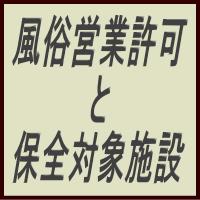 風俗営業許可と保全対象施設