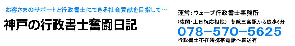 神戸の行政書士奮闘日記
