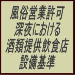 深夜における酒類提供飲食店営業所の設備基準