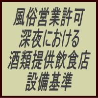 風俗営業許可 深夜における酒類提供飲食店 設備基準