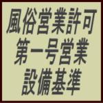 第一号営業所の設備基準