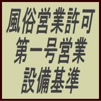風俗営業許可 第一号営業 設備基準
