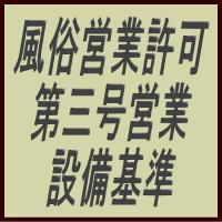 風俗営業許可 第三号営業 設備基準