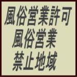 風俗営業が禁止される地域