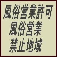 風俗営業禁止地域