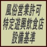 特定遊興飲食店営業所の設備基準