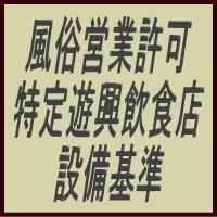 風俗営業許可 特定遊興飲食店 設備基準