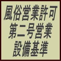 風俗営業許可 第二号営業 設備基準